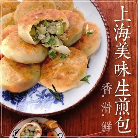 海肉管家 上海生煎包