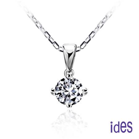 ides愛蒂思 32分F/SI2鑽石項鍊