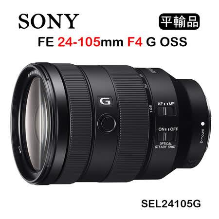 SONY FE 24-105mm F4 G OSS(平行輸入)