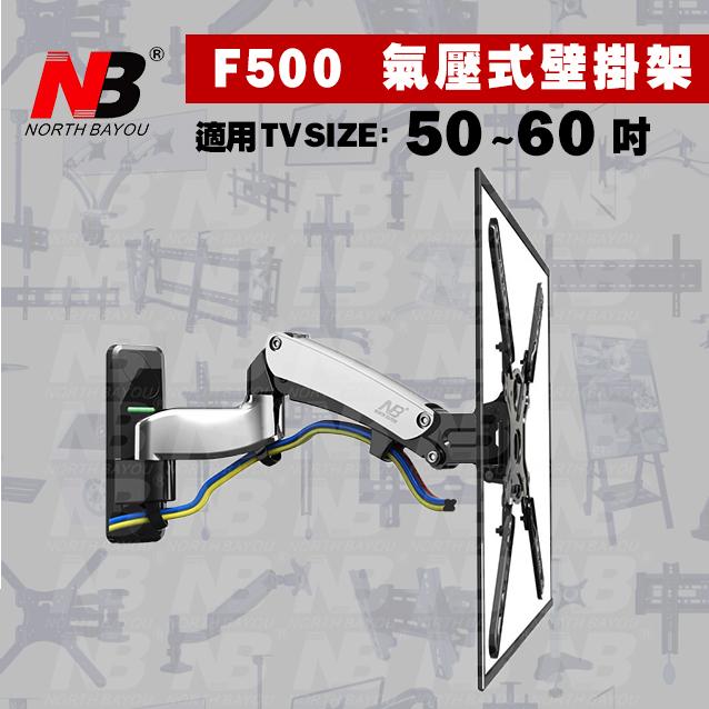 《NB》F500/50-60吋氣壓式液晶螢幕壁掛架