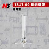 《NB》T817-60-萬用型投影機懸吊架