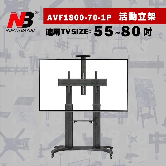 《NB》AVF1800-70-1P/55-80吋可移動式液晶電視立架