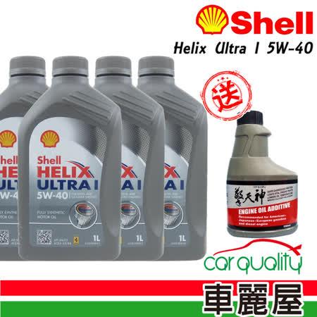 【SHELL 殼牌】5W-40 SN  全合成機油保養套餐