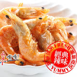 活動限定【愛上新鮮】卡拉脆蝦(辣味)1包