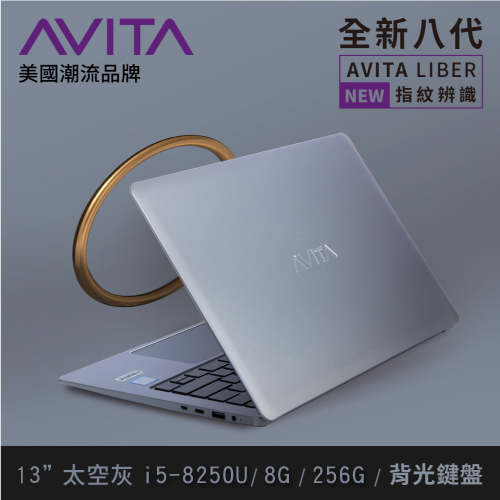 AVITA LIBER 美國品牌 太空灰 第八代 i5~8250U  8GB  256GS