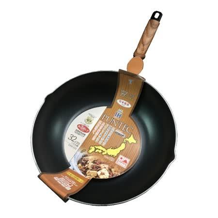 日本製和樂 不沾炒鍋32cm