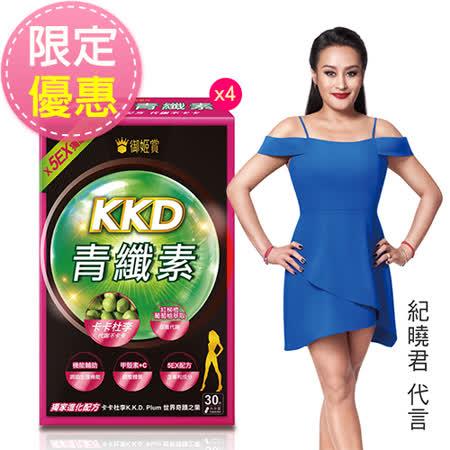【限定優惠】紀曉君代言 御姬賞-KKD青纖素30顆 x4入 (升級版)