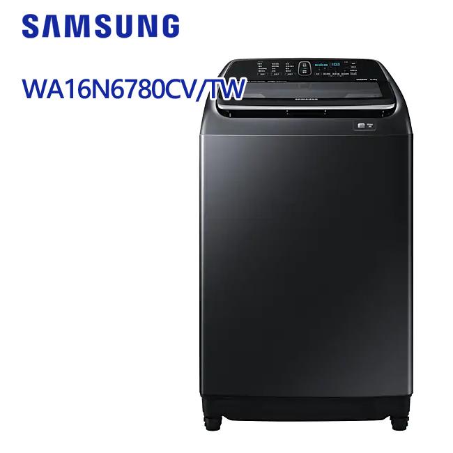 SAMSUNG三星 16KG變頻直立式洗衣機 WA16N6780CV/TW