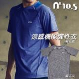 【n10.5】台灣製男款涼感機能彈性T恤N20H21101