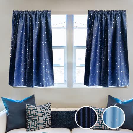 巴芙洛 200x130cm 滿天星短版遮光窗簾