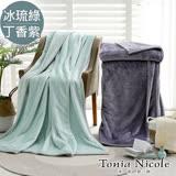 Tonia Nicole 東妮寢飾 素色雙人超細雪芙蓉毯(2色任選)