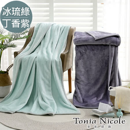 Tonia Nicole 東妮寢飾 素色雙人超細雪芙蓉毯