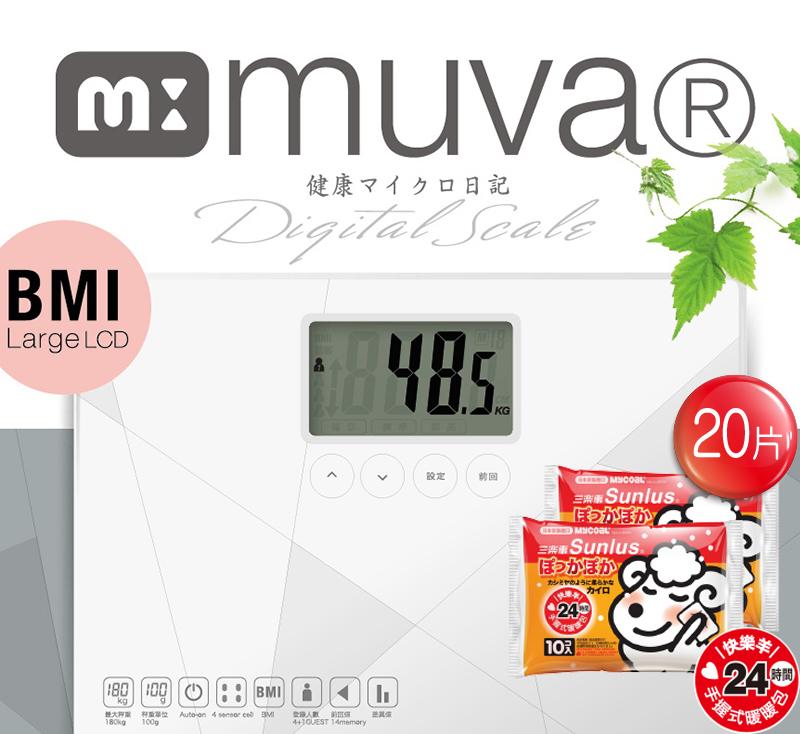【muva】健康幾何學BMI電子體重計 (典雅白)+【Sunlus】快樂羊手握式暖暖包24小時(20片 )