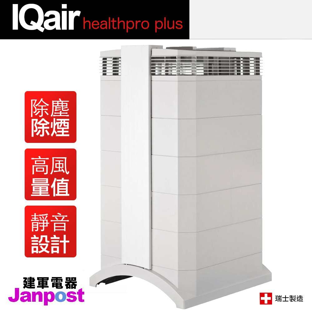 IQair healthpro plus=healthPro250 專業全效空氣清淨機