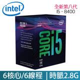 Intel 第八代 Core i5-8400 六核心處理器 (盒裝)