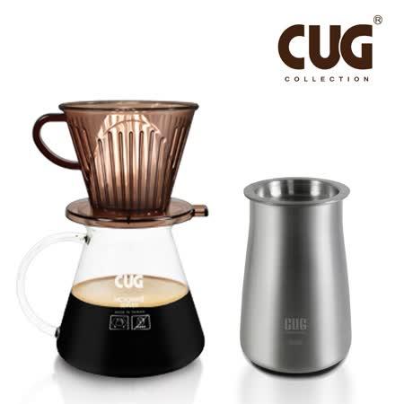 CUG 咖啡濾杯組+篩粉器