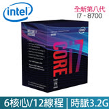 INTEL 第八代 Core i7-8700 六核心 中央處理器 (全新盒裝)