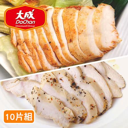 大成 嫩汁雞胸肉任選10片