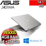 ASUS J401MA 14吋筆電 N5000/4G/64G EMMC 加裝 256G 固態硬碟/ WIN 10 輕薄文書 效能筆電 贈入耳式迷你藍芽耳機