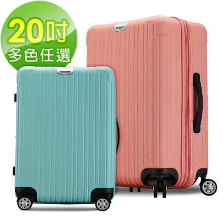 【Bogazy】迷幻城市 20吋PC可加大行李箱
