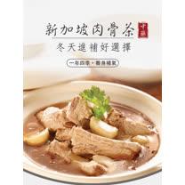 【香氏】小禮盒(肉骨茶藥膳5入 胡椒肉骨茶湯1入)