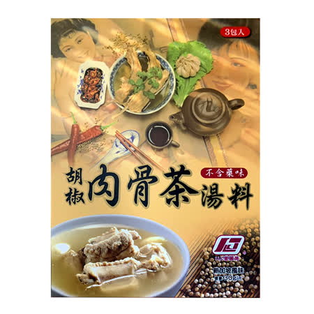 【愛麗絲】肉骨茶彩盒30g*3入