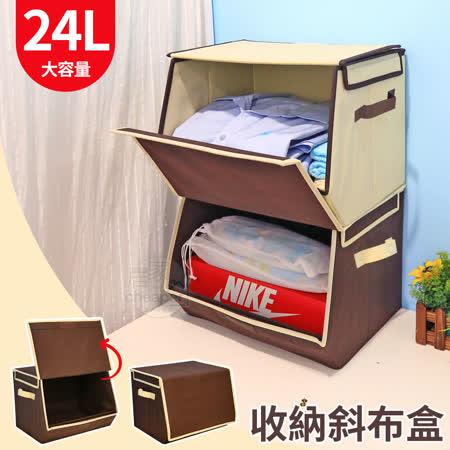 居家cheaper 超大容量寬口斜布盒