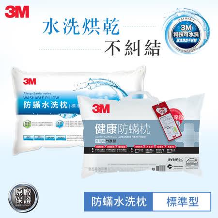 3M-送碳纖維防蹣枕 新一代防蹣水洗枕