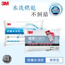 3M-送碳纖維防蹣枕頭<BR> 新一代防蹣水洗枕標準型