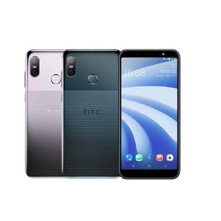 HTC U12 Life 4G/64G 八核雙卡智慧手機-送玻保+空壓殼