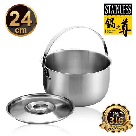 鍋之尊 不銹鋼調理鍋24CM