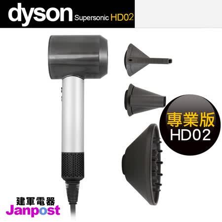 Dyson HD02  專業版吹風機