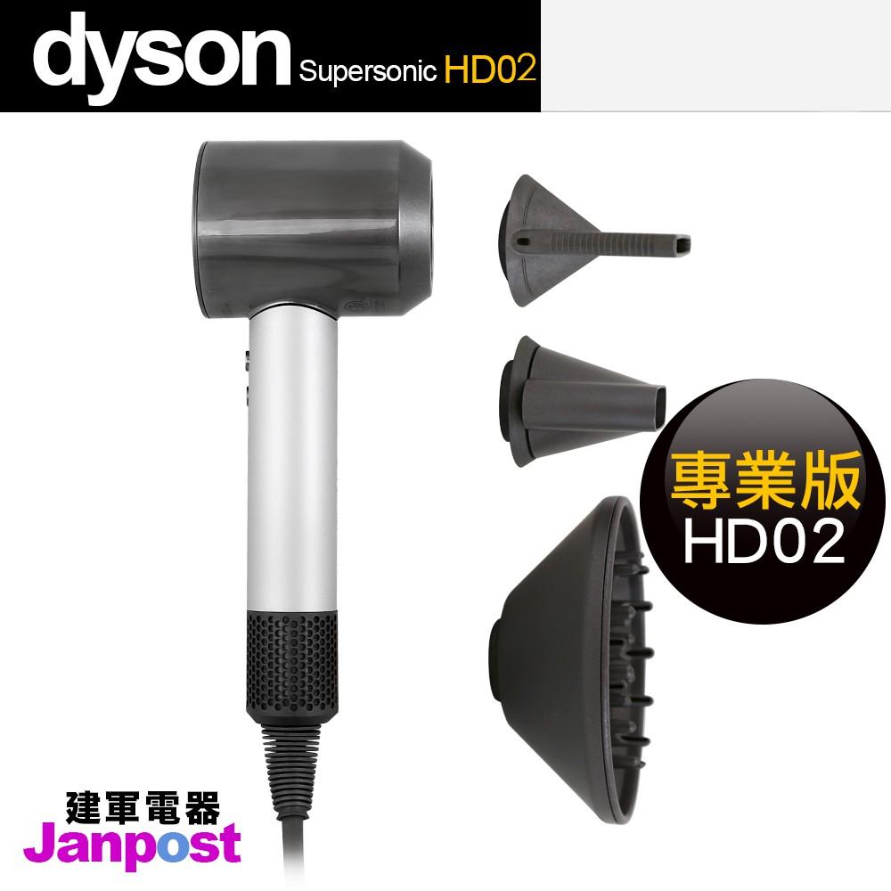 全新現貨 Dyson HD02 專業版 吹風機 supersonic 參考HD01