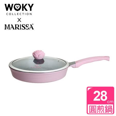 WOKY 沃廚 不沾玫瑰圓煎鍋28CM
