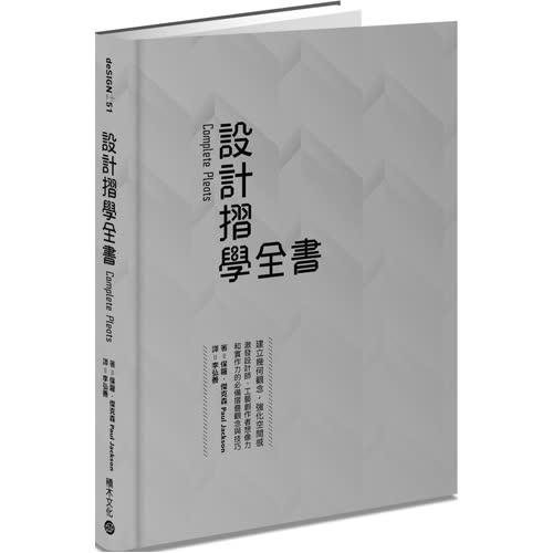 摺學全書:建立幾何觀念,強化空間感,激發 師、工藝創作者想像力和實作力的 摺疊觀念與技巧