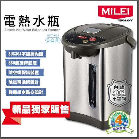 【MILEI 米徠】 3L 電熱水瓶
