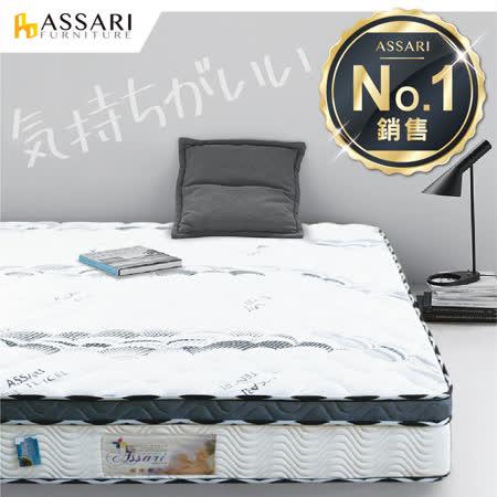 ASSARI凱妮絲天絲 正三線獨立筒床墊-單人