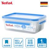 (任選)Tefal法國特福 德國EMSA原裝 無縫膠圈PP保鮮盒 1L