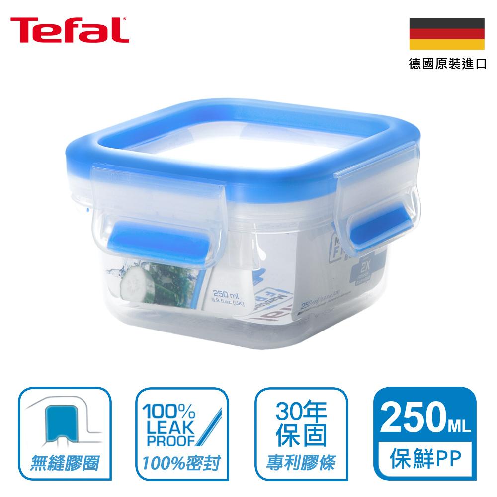 (任選)Tefal法國特福 德國EMSA原裝 無縫膠圈PP保鮮盒 250ML方型