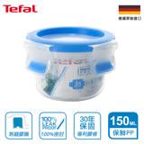 (任選)Tefal法國特福 德國EMSA原裝 無縫膠圈PP保鮮盒 150ML圓型