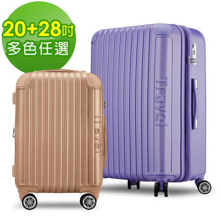 Travelhouse 戀夏圓舞曲 20+28吋可加大二件組