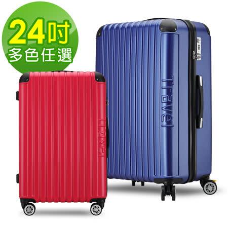 Travelhouse 幻夢旅程 24吋平面式箱紋行李箱