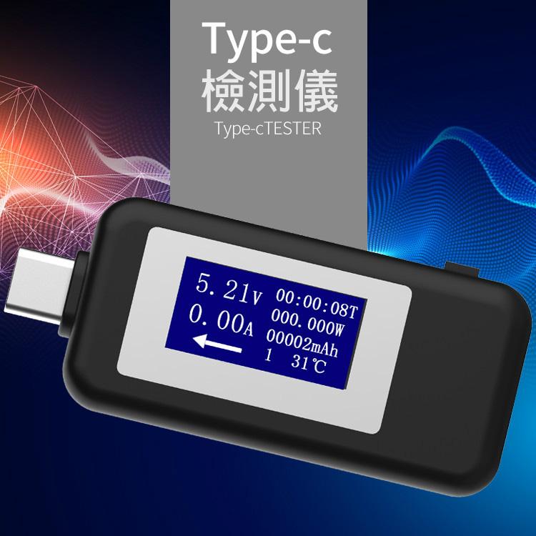 Type-C雙向電壓/電流測試儀 測電流神器 手機/充電器/移動電源/電量監測/檢測器 支援QC 2.0/3.0 PD快充
