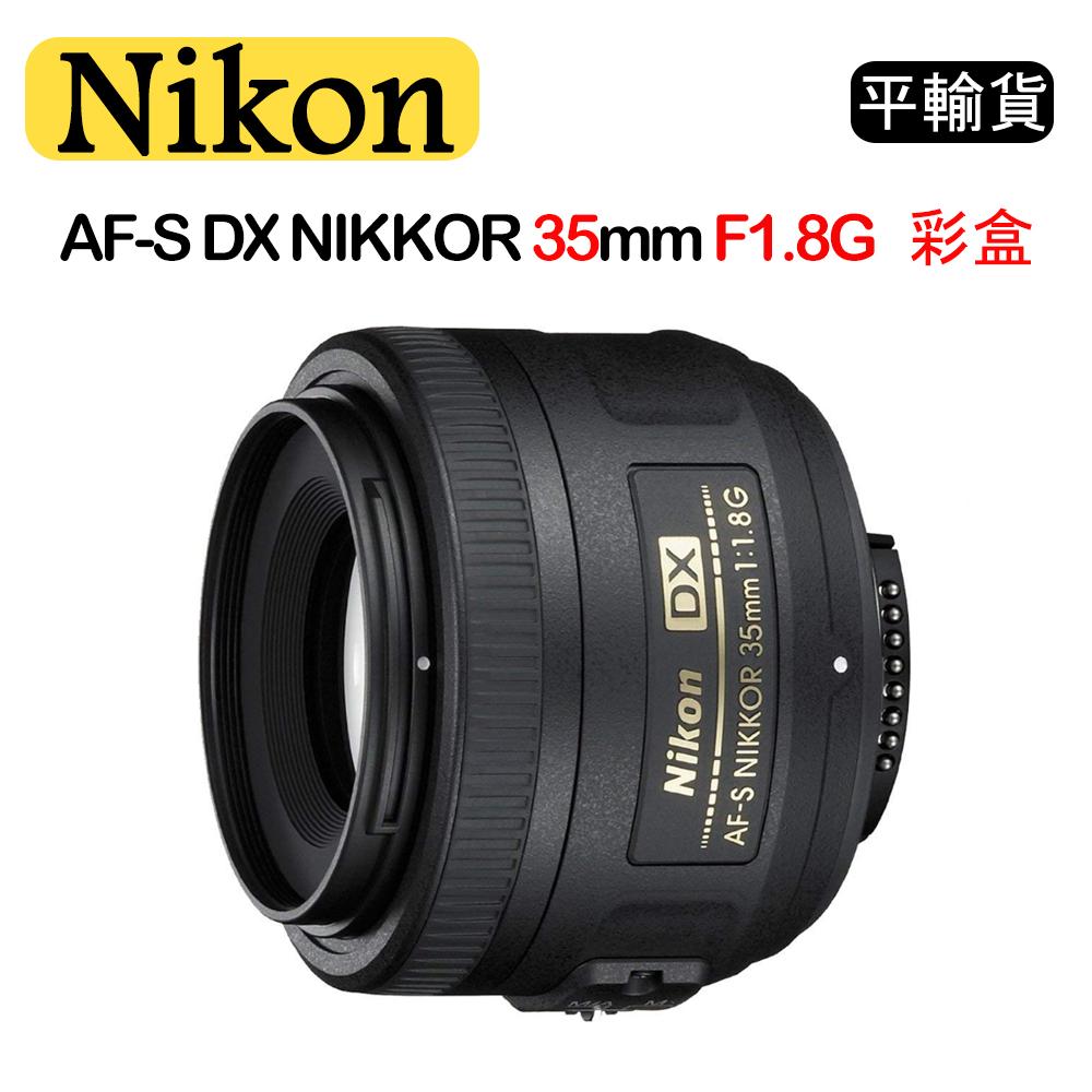 NIKON AF-S DX NIKKOR 35mm F1.8G (平行輸入) 彩盒 送UV保護鏡+MIT手工口罩套