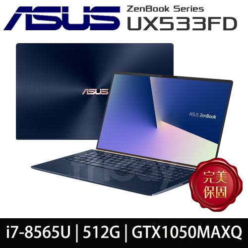 ASUS UX533FD-0042B8565U 15.6吋FHD/i7-8565U/512G SSD硬碟/GTX 1050 MAX Q 2G獨顯 輕薄窄邊效能筆電(皇家藍)