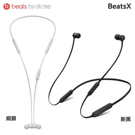 Beats X 後頸式藍牙耳機