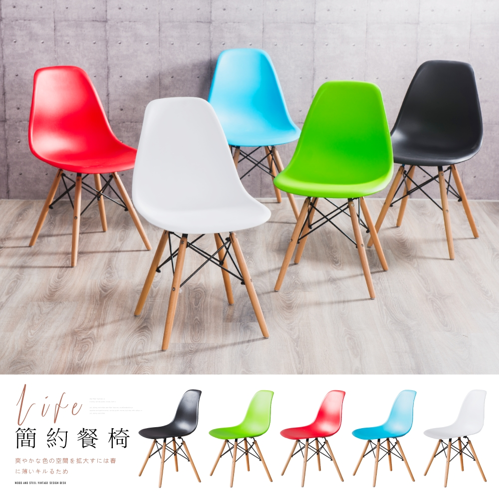 Abel-北歐簡約風休閒椅餐椅-5色選擇