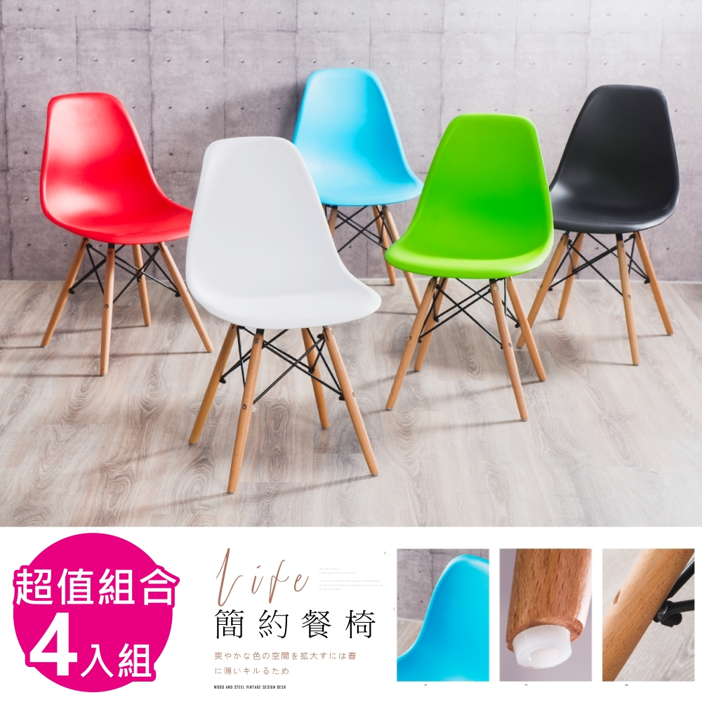 Abel-4入組-北歐簡約風休閒椅餐椅-6色可選