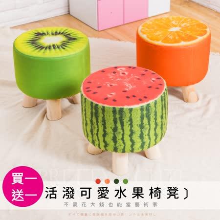 買一送一 Abel 水果造型圓凳
