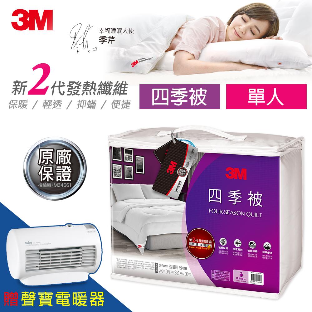 加贈聲寶電暖器【3M】新2代發熱纖維可水洗四季被NZ250(標準單人5x7)